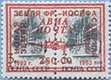 993.36 (M USSR 5895) Red Inscription