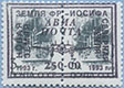 993.38 (M USSR 5894) Black Inscription
